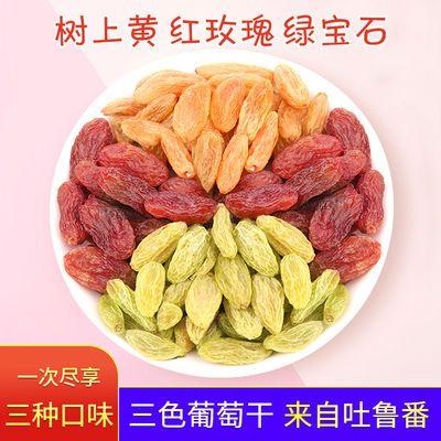 葡萄干树上黄新疆特产果干无籽提子干休闲小零食吐鲁番三色葡萄干