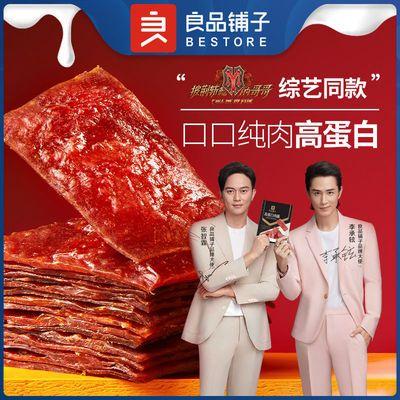良品铺子高蛋白肉脯100g*3袋网红肉铺猪肉脯干小零食小吃