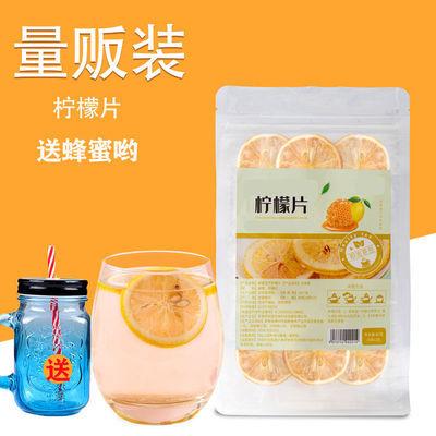 独立柠檬片柠檬片泡茶泡水蜂蜜柠檬片独立包装送梅森杯网红柠檬片