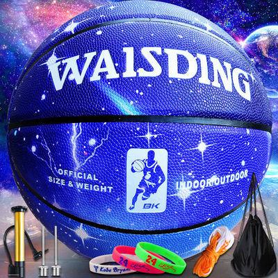 90483/星空篮球个性5号7号防滑炫酷软皮手感学生成人青少年专用儿童蓝球