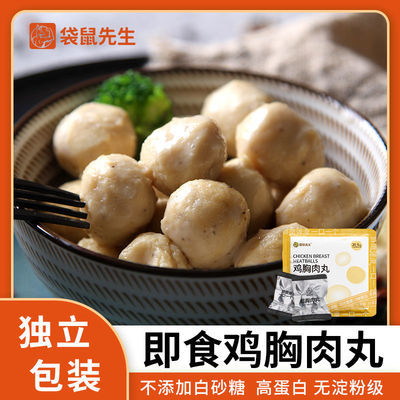 袋鼠先生 无淀粉20包鸡胸肉丸子开袋即食代餐高蛋白休闲食品零食