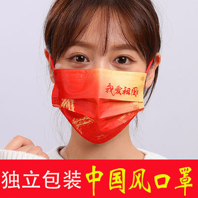 我爱您中国风同款三层防护透气一次性独立包装中国红渐变