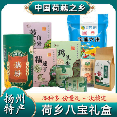 宝应大米糯米藕莲藕汁