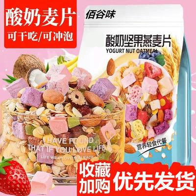 酸奶水果坚果燕麦片即食冲饮营养早餐代餐饱腹速食品懒人谷物混合