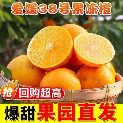 四川眉山爱媛38号果冻橙甜橙橙子新鲜应季水果冰糖现摘整箱批发