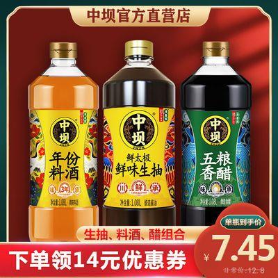 中坝生抽酱油料酒香醋组合厨房做菜腌肉凉拌烧菜调味料1.08L*2瓶