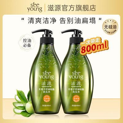 滋源无硅油洗发水控油蓬松去屑洗发露改善毛躁柔顺洗头水清爽正品