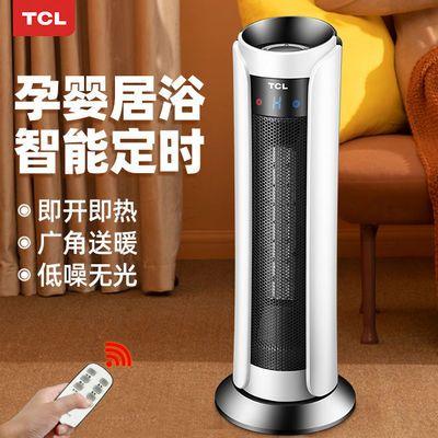 TCL取暖器家用暖风机办公室定时摇头电暖器热风扇立式暖气热风