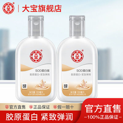 大宝SOD蛋白蜜100ml保湿面霜男女士深层补水多效温和滋润乳液护肤