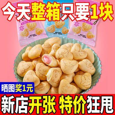 【1块抢整箱】爆浆小熊饼干牛奶草莓夹心休闲网红零食特价整箱