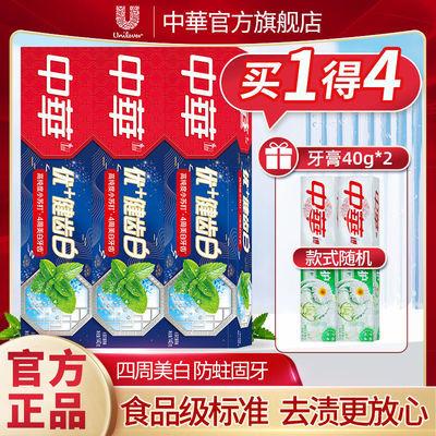中华健齿白牙膏高纯度小苏打牙膏温和去牙渍清新口气140g*3