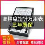 南京震宇MF47指针式万用表机械式高精度防烧保护万能表万用表指针