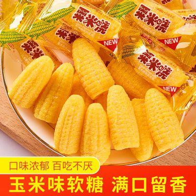 玉米橘子软糖结婚喜糖散装发批糖果零食小吃网红休闲耐吃的食品
