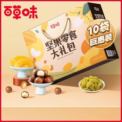 【百草味-坚果零食礼盒1804g/9袋】坚果混合零食整箱礼盒送礼团购