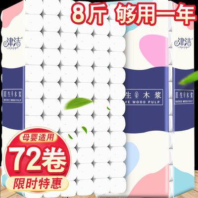 【98卷加量一年装】原木卫生纸卷纸厕纸纸巾批发家用卷筒纸10卷