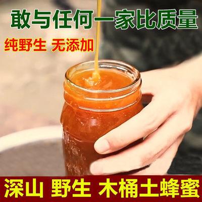 【买1发5】蜂蜜正宗正品 蜂农自产自销天然纯正深山百花蜜土蜂蜜
