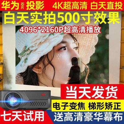 华为芯投影仪家用高清超清 4K新款白天办公投墙手机1080P投影机