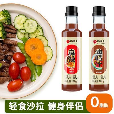 口味全油醋汁268ml*2瓶0脂肪0蔗糖蔬菜水果鸡胸肉沙拉汁调味品