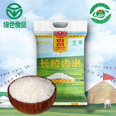 中国华贸内蒙兴安盟长粒香大米粳米绿色食品草原五谷香家庭装10斤