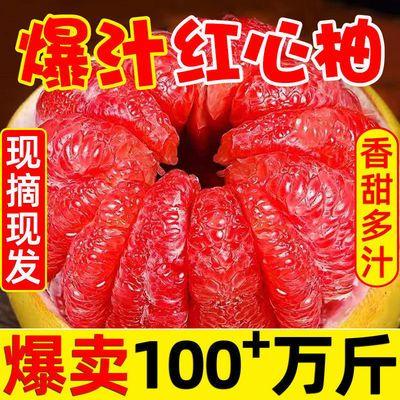 平和琯溪柚子红心蜜柚新鲜孕妇水果红肉柚子三红柚批发柚子礼盒装