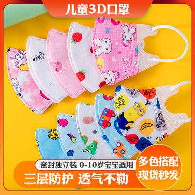 儿童口罩3d立体男女童宝宝婴幼儿小学生0358岁独立包装卡通口罩