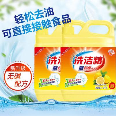 家庭装正品新金桔洗洁精大桶食品级清洁剂无残留洗碗液厨房批发!
