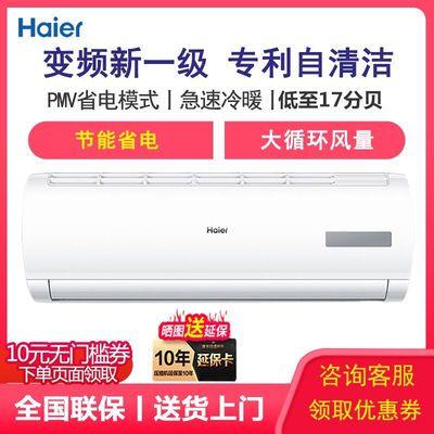 【新一级变频】海尔空调1.5匹冷暖节能变频家用空调挂机35EDS81