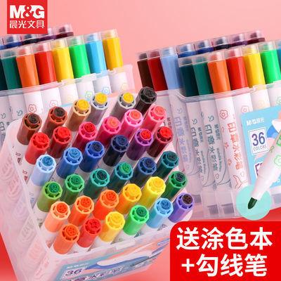 91025/晨光水彩笔套装安全无毒儿童小学生绘画宝宝涂鸦初学者可水洗彩笔