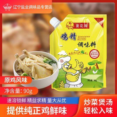 鸡精调味料批发价正宗家用小包三鲜鸡精味精大包厨房专用调料商用
