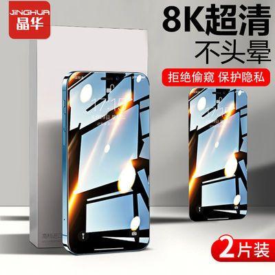 iPhone13钢化膜防窥苹果12promax手机贴膜11Pro全屏覆盖防尘防摔