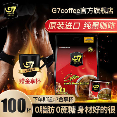 越南g7纯黑咖啡0脂肪无蔗糖燃脂速溶身提神醒脑学生美式100杯批发