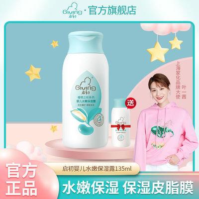 91133/启初婴儿身体乳235ml+60ml宝宝润肤乳液儿童滋润面霜护肤保湿露