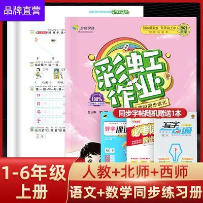 2021秋彩虹作业一二三四五六年级上册语文数学人教版西师版北师版