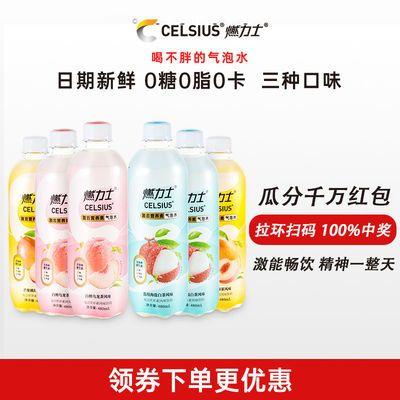 【气泡水0卡0脂批发】燃力士无糖气泡水营养运动风味饮料6瓶