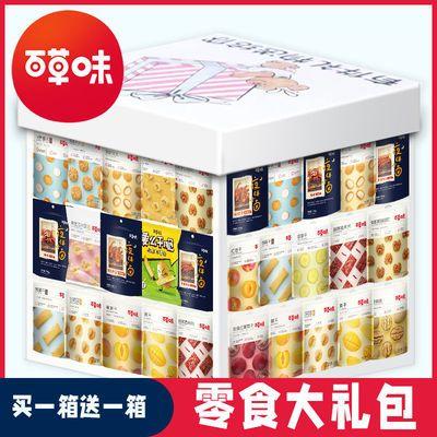 百草味零食大礼包整箱买一箱送一箱正品食品批发网红休闲小吃混合