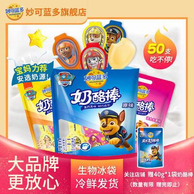 妙可蓝多奶酪棒儿童高钙辅食健康食品零食芝士棒棒奶酪500g*2袋
