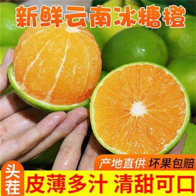 云南冰糖橙子新鲜正宗手剥青绿甜橙当季孕妇水果整箱包邮10