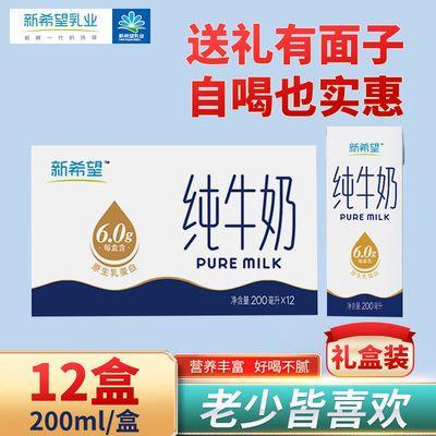 【新日期】新希望白帝纯牛奶200ml*12盒装整箱儿童学生早餐牛奶