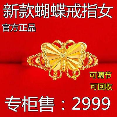 89906/【亏本冲量】正品仿真黄金色戒指女款蝴蝶活口可调节戒指送爱人礼