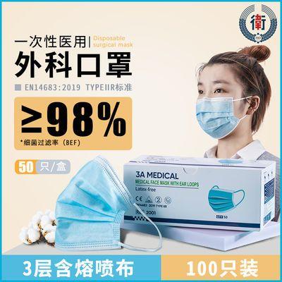 【出口欧美】卫牌一次性医用外科口罩防尘成人儿童用三层含熔喷布