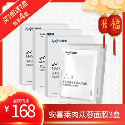 【送1盒】Acelife安喜萊多肽肉蓯蓉緊致水潤面膜25ml*5片*3盒補水