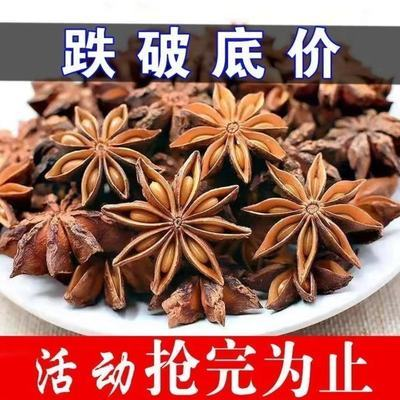 新货正宗广西八角大料香料花椒粒调料桂皮香叶大茴香香料调料大全