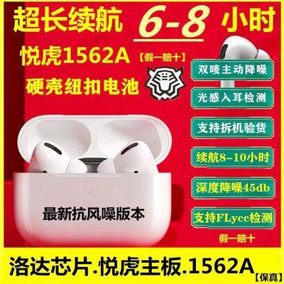 三代【悦虎1562A】纽扣电池改名定位降噪通透通用真无线蓝牙耳机