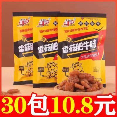 93291/香菇肥牛辣条大豆素肉肥牛零食麻辣香菇酱香肥牛儿童怀旧小吃