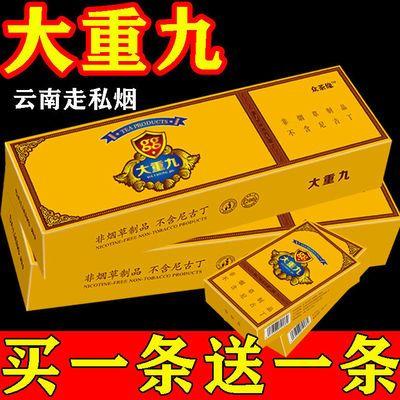 【云南走私烟】大.重九999正宗真品老牌子烟一条20支软盒烟直销烟