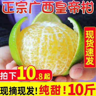 皇帝柑广西正宗大果当季包邮整箱批发价进口时令蜜桔酸甜青皮冰糖