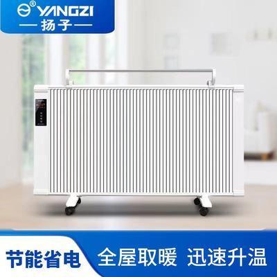 89748/扬子碳纤维电暖器取暖器家用节能省电壁挂式远全屋大面积电暖气片