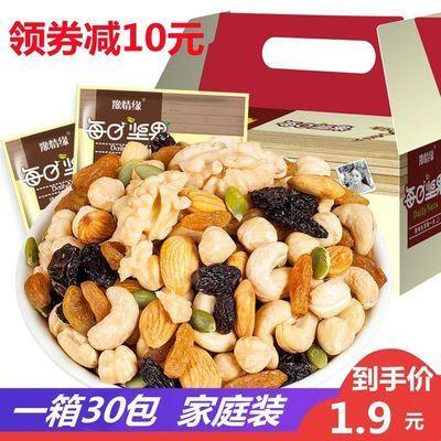 每日坚果混合坚果干果仁小包装组合装30包成人儿童孕妇零食礼盒装