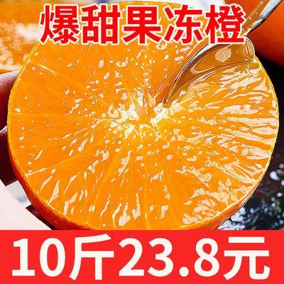 四川爱媛38号果冻橙当季橙子水果新鲜超甜薄皮手剥橙子冰糖橙脐橙