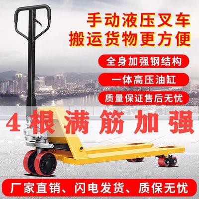 91409/手动液压叉车搬运车2吨3吨5吨油压升降车托盘装卸车手推拖车地牛